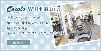 Will半田山店
