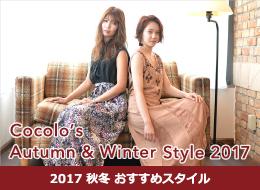 2017秋冬スタイル