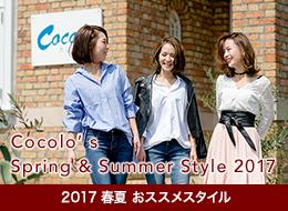 2017春夏スタイル