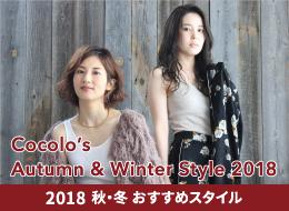 2018秋冬スタイル