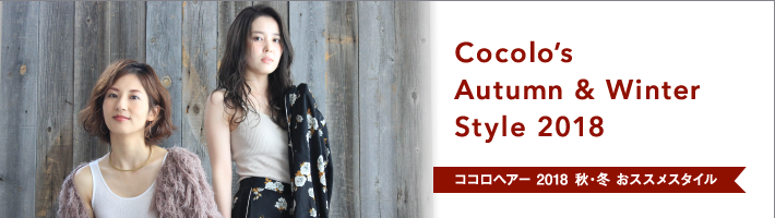 Cocolo's Autumn & Winter Style 2018