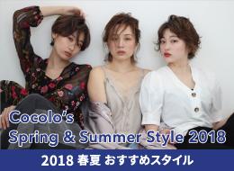 2018春夏スタイル