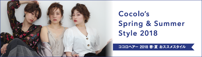 Cocolo's Spring & Summer Style 2018
