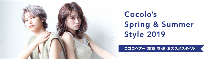 Cocolo's Spring & Summer Style 2019