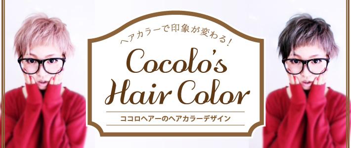 ヘアカラーで印象が変わる! HairColor ココロヘアーのヘアカラーデザイン