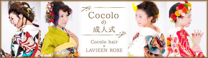 Cocoloの成人式 Cocolo hair × LAVIEEN ROSE