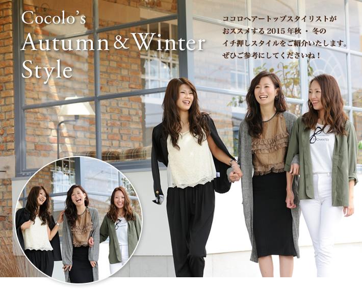 Cocolo'sAutumn&WinterStyle