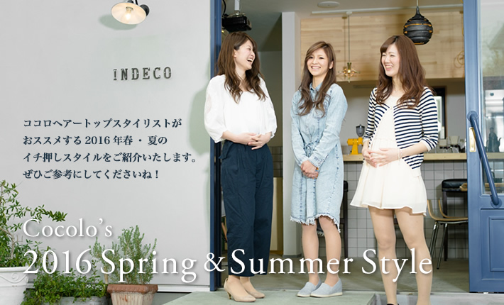 Cocolo's 2016Spring&Summer Style