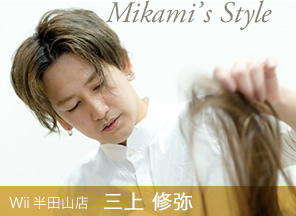 Mikami's Style