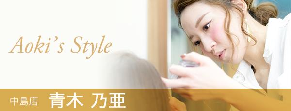 Aoki's Style