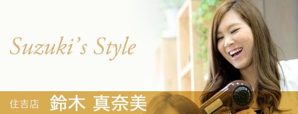 Suzuki's Style