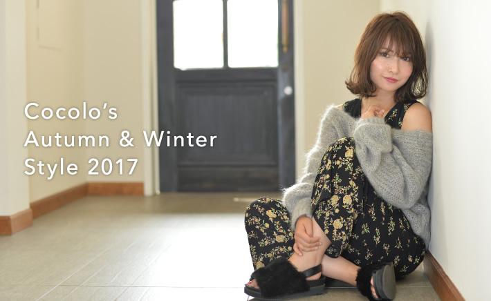 Cocolo's Autumn & Winter Style 2017