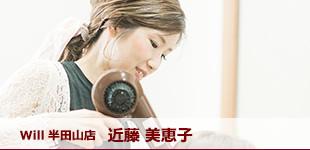 Will半田山店 近藤 美恵子