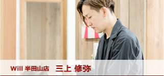 Will半田山店 三上 修弥