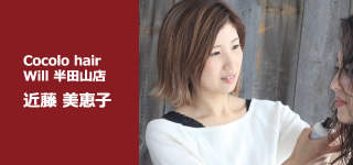 Cocolo hair Will 半田山店 近藤 美恵子