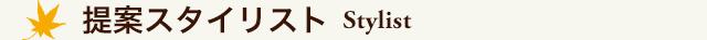 提案スタイリスト Stylist