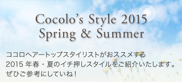 Cocolo's Style 2014 Autumn & Winter