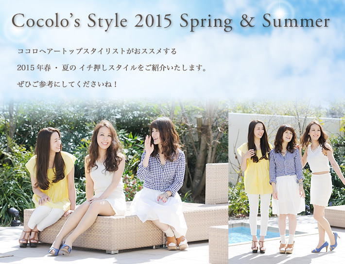 Cocolo's Style 2015 Spring & Summer